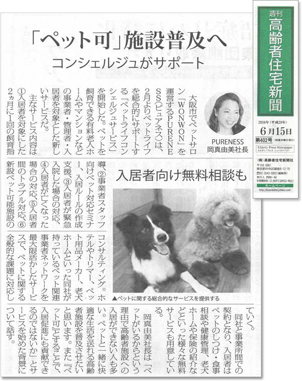 高齢者住宅新聞掲載記事